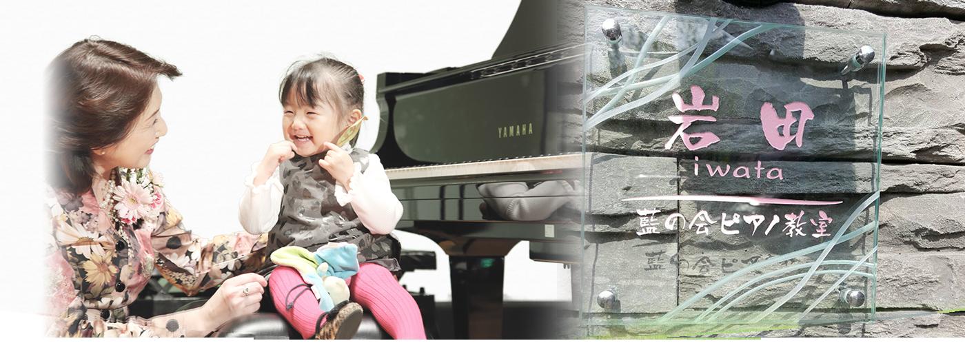 藍の会 岩田ピアノ教室
